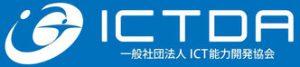 一般社団法人ICT能力開発協会